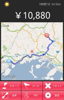 2011-01-18-taxi-navi-001.jpg