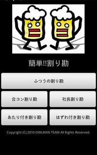 2011_01_29_kantan_warikan_01.jpg