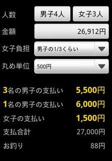 2011_01_29_kantan_warikan_04.jpg