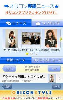 2011_02_06_oricon_style_01.jpg
