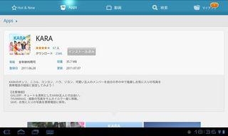 kara-android-app-001.jpg